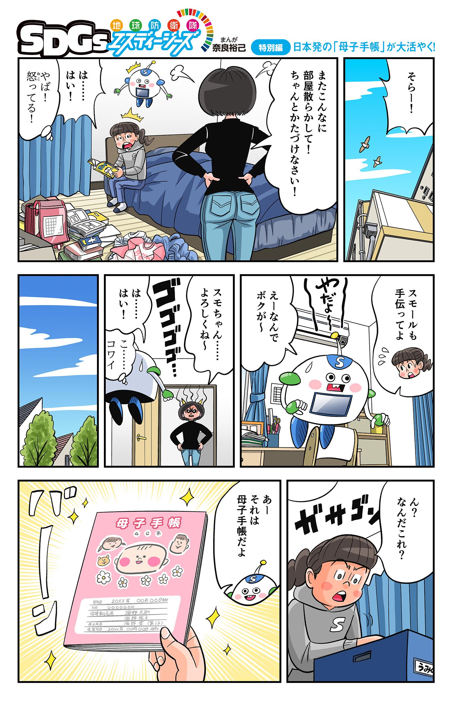 まんが「地球防衛隊SDGs」特別編 日本発の「母子手帳」が大活やく!