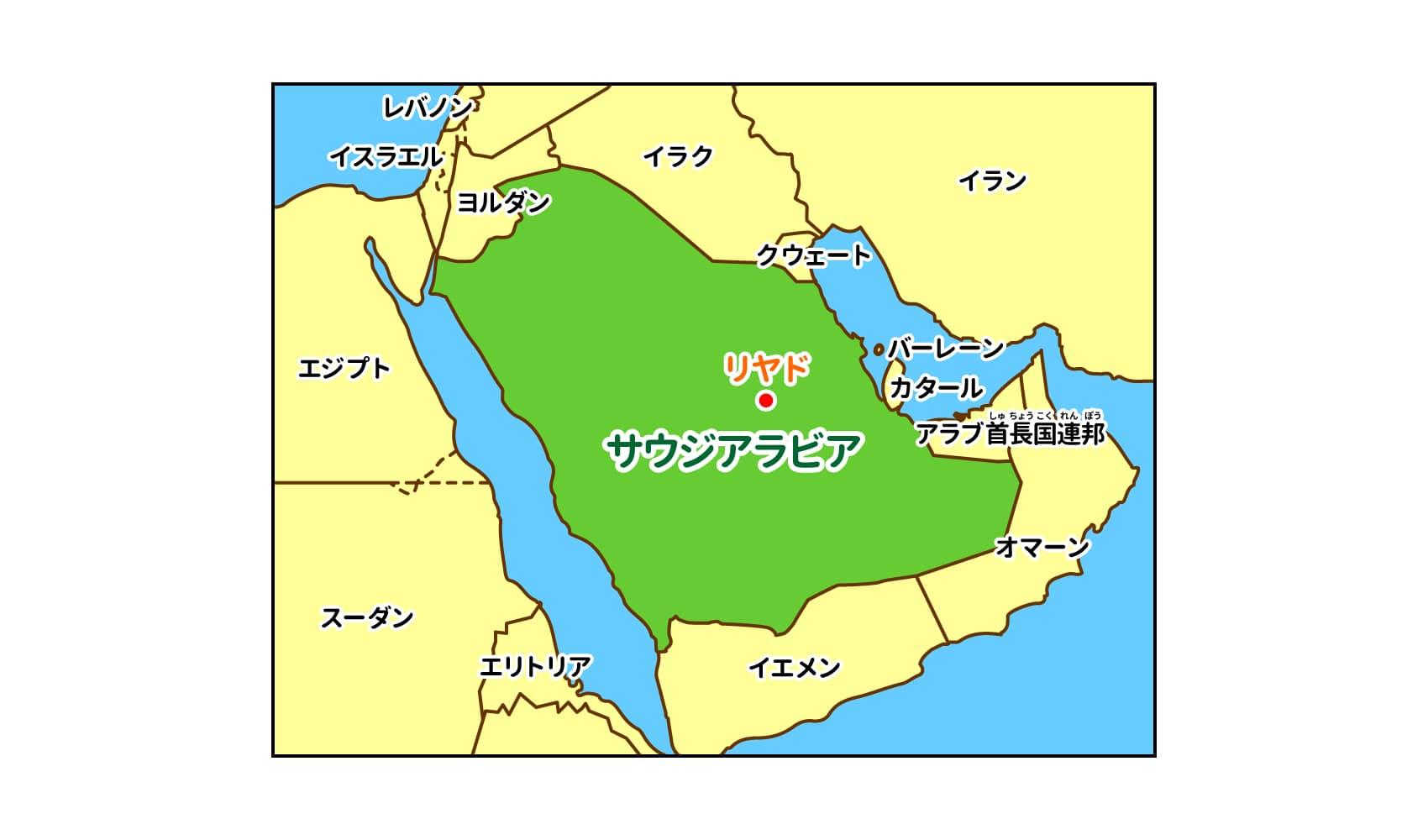 サウジアラビアと日本、どんな結びつきがある?
