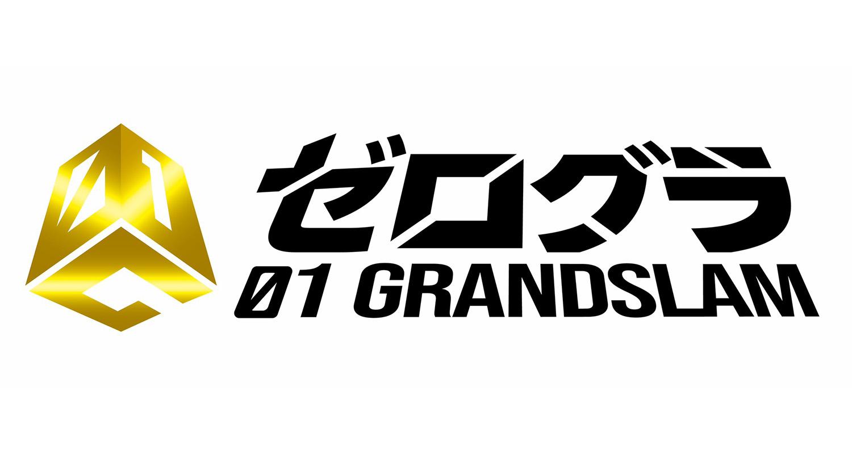 小学生プログラマー日本一を決める「ゼロワングランドスラム」が始動