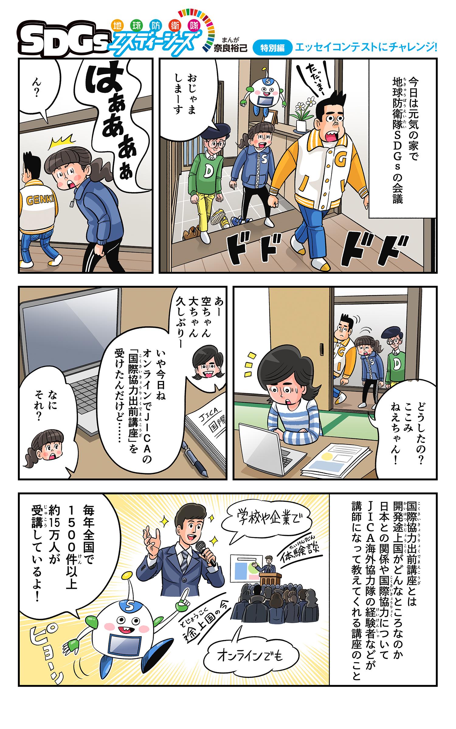まんが「地球防衛隊SDGs」特別編 エッセイコンテストにチャレンジ!