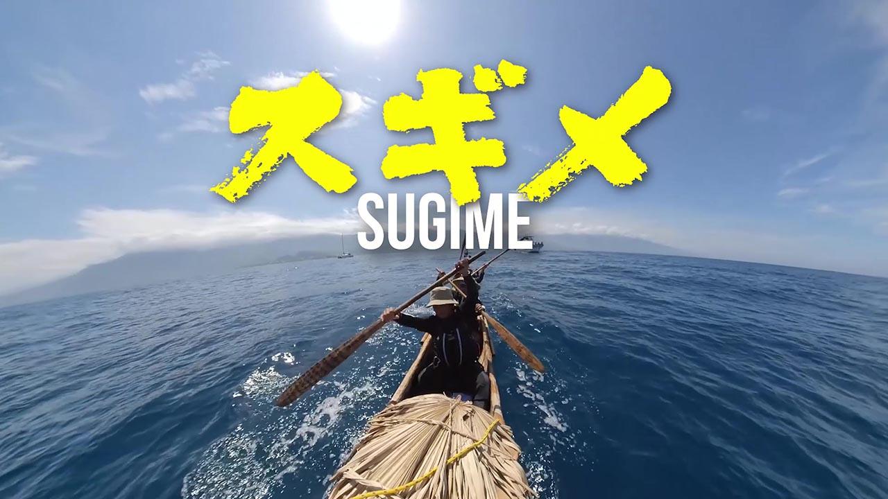 国立科学博物館制作のドキュメンタリー映画『スギメ』の配信開始に合わせたキックオフイベントが開催!