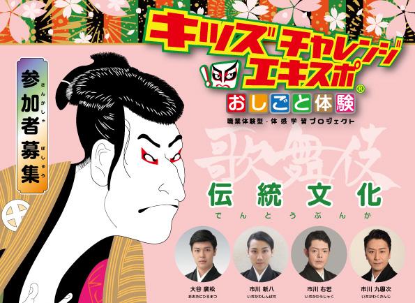 「歌舞伎のおしごと」をテーマにした職業体験イベントが、オンライン配信とリアルで開催!