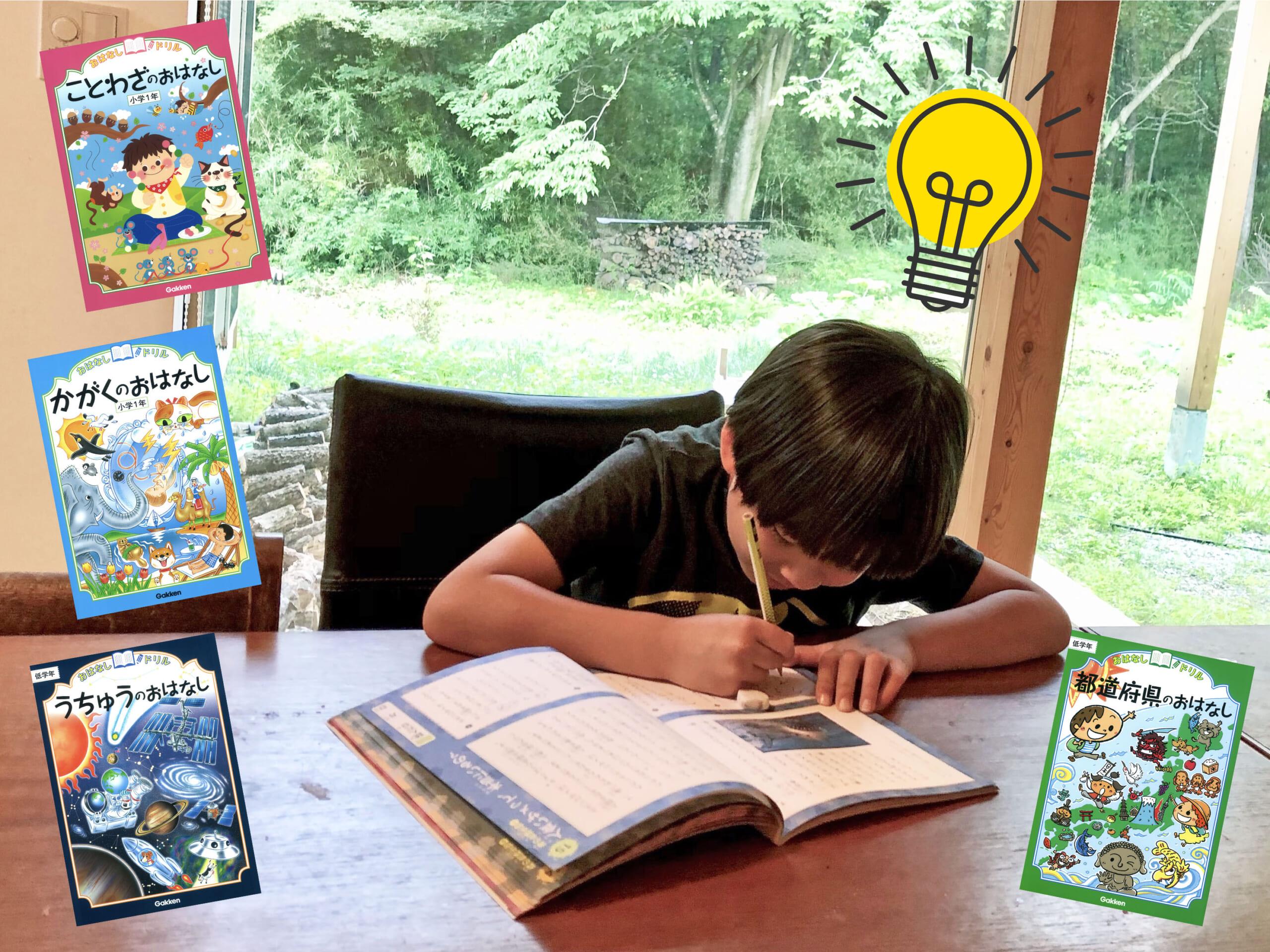 学研の「おはなしドリル」シリーズで小学生の家庭学習スイッチがオン!