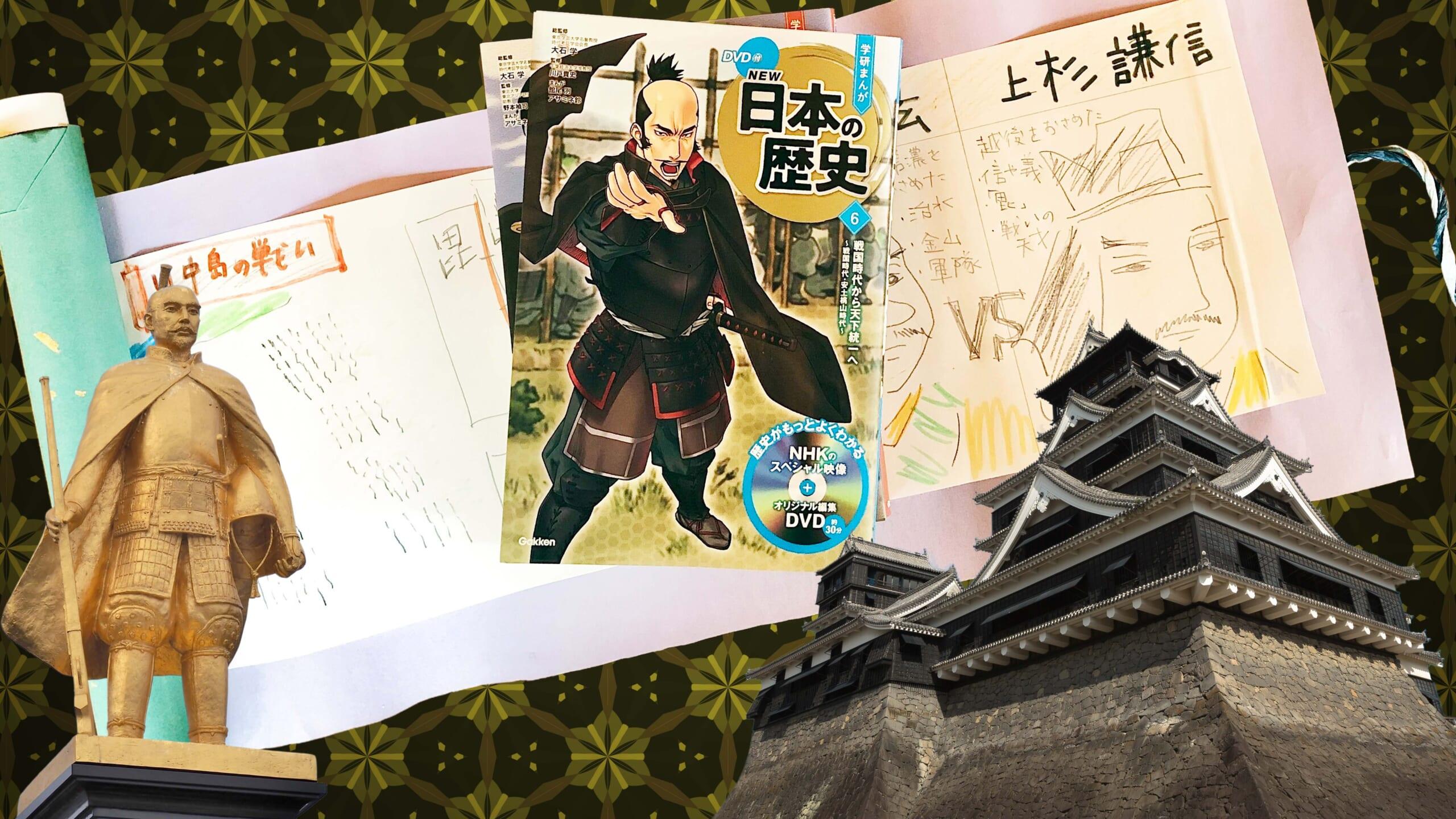 歴史巻物やお城マップがつくれる! 「DVD付 学研まんが NEW日本の歴史」で自由研究に挑戦!