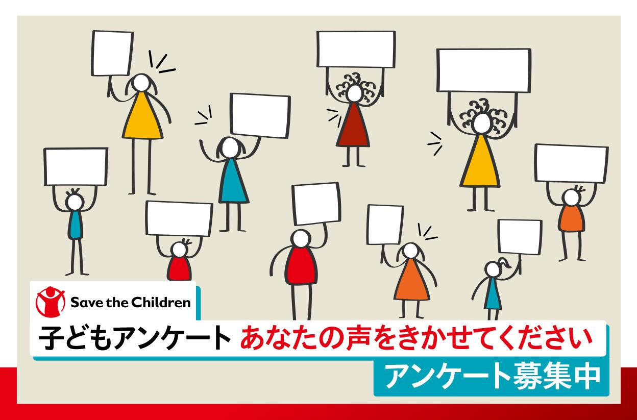 子どもたちの声が未来を変える! 【子どもアンケート】にご協力ください!