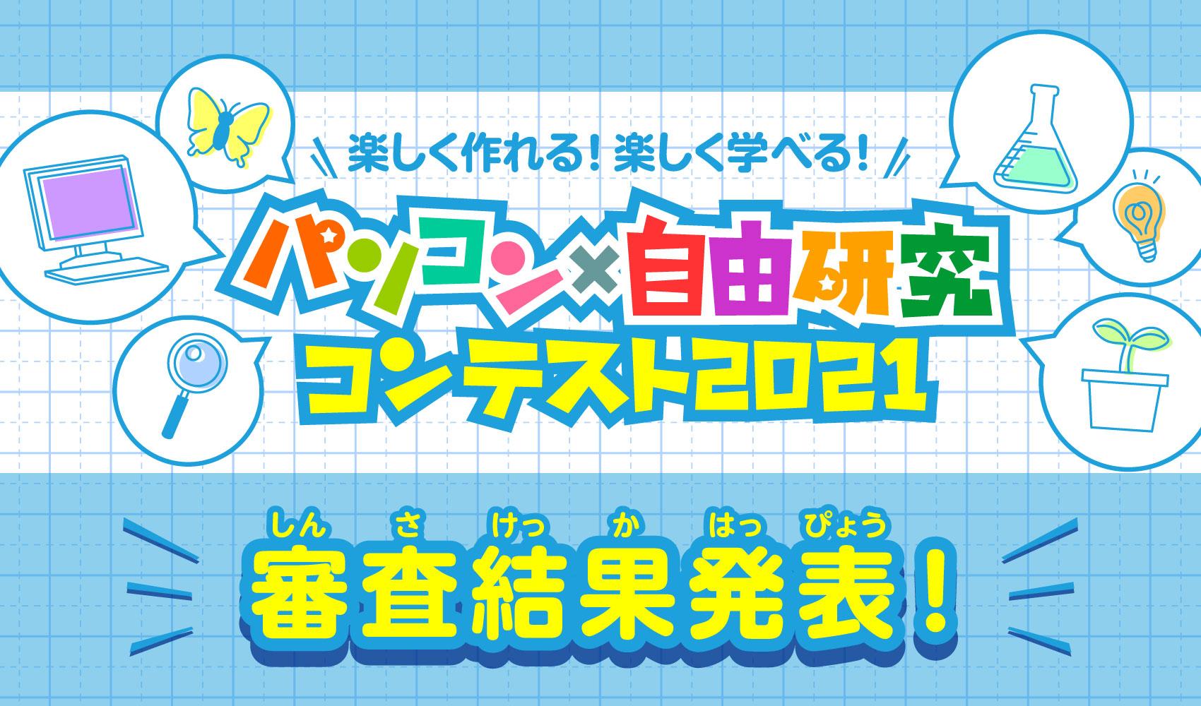 自由研究コンテスト2021